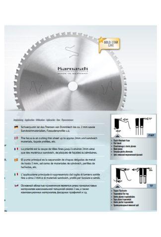 Пильные диски для композиционных материалов